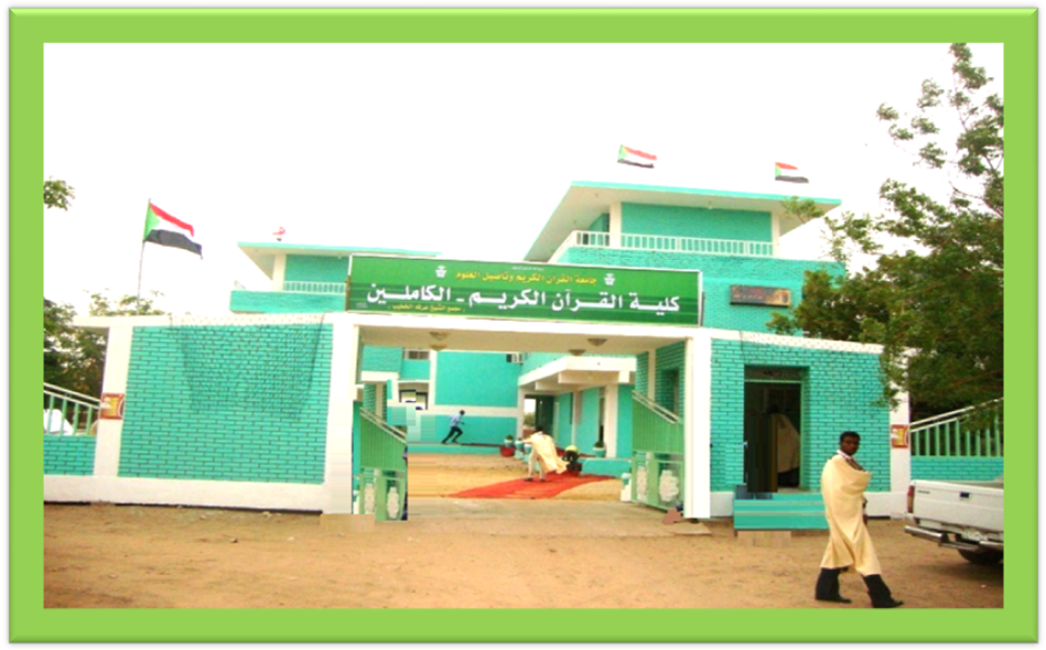 كلية القرآن الكريم